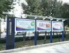 专业生产宣传栏,公交站台,表示标牌