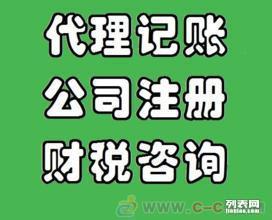 沧州注册公司需要准备哪些资料