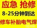 东方太 阳 城道路救援24h拖车搭电补胎电瓶充电打火送