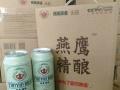 西安燕鹰精酿原浆啤酒