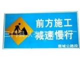 供应交通设施标志牌 反光牌 施工牌施工铝
