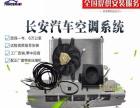广州同城汽车空调有限公司诚邀安装空调的师傅合作共赢