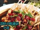 街边小吃培训串串香底料 麻辣火锅串串底料全国供应