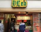 舟山彩虹奶茶加盟费多少钱 舟山彩虹奶茶有哪些店