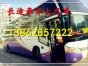 13736895454%宁波 直达到丽江的汽车/长途汽车 多