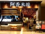 米線加盟網,杭州開一家阿香米線樣,開阿香米線店