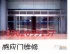 欢迎访问-千灯镇感应门(各区)售后服务网站电话密码门维修