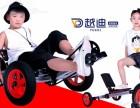 越迪百变童车适合你的优质创业项目