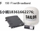 上海港优惠抢购游艇 船用卫星宽带 丹麦水手150 船用网络