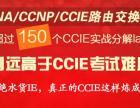 大连华尓思CCNA+NP无线方向课程即将开课