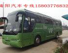 南阳直达玉树汽车豪华客车专线15803776832