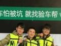(验车帮)柳州二手车检测,新车帮忙验车、柳州帮忙看车师