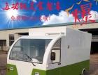 【富贵小餐车】加盟官网/加盟费用/项目详情