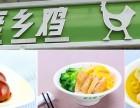 安徽老乡鸡快餐加盟/鸡肉米饭快餐加盟店