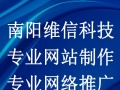 南阳网站制作 网站优化 网络推广 网络营销