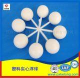 生产厂家直销客户定制塑粒实心浮球