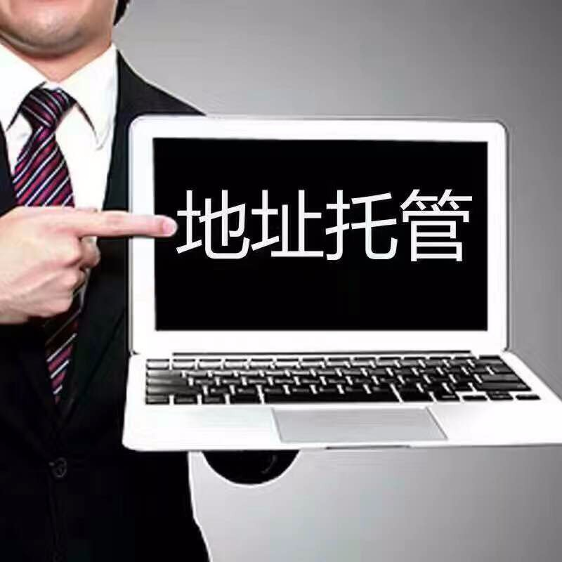 山西/太原公司注册,代理记账,资质代办,地址托管,企业孵化