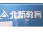 上庄北新教育 家教辅导 初中高中同步补习 查漏补缺 可试听