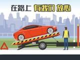 杭州困境救援电话