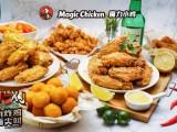 Magic Chieken 致力打造有中國潮流特色的炸雞店