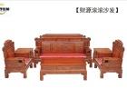 红木家具 中式实木沙发 非洲花梨木客厅沙发组合