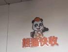 熊猫快收收万家,包裹管理好帮手加盟 淘宝代理