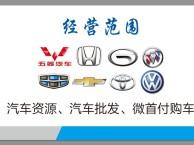 各种品牌汽车资源,批发,零售