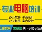 杭州电脑培训班多少钱 学办公软件培训多久