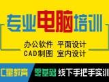 杭州电脑培训班 学办公软件培训