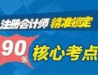 上海松江区会计师培训有没有面授班