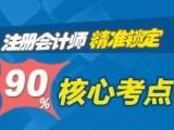 上海静安区哪个会计培训机构可以代报名