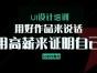新手UI设计师学习技巧 南京UI培训