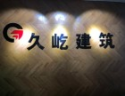 宁波专业房屋加固及装修公司