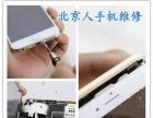 苹果iphone三星手机维修专业换屏