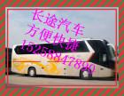 乐清到汉中的客车 大巴车 时刻表(15258847890)快