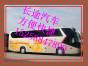 台州到唐山的客车(大巴车+天天发车