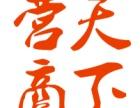 营商天下(企业注册及环球工商贸易服务+商业策划服务)