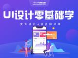 哈尔滨零基础学习UI设计培训-免费试听线下课