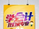 咸阳会计培训机构收费标准