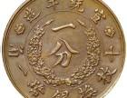 2018年广东省造大清铜币上门收购