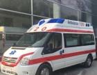 昌平长途跨省救护车出租 正规私人120急救车出租活动保障租车