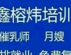 福州鑫榕炜催乳师月嫂小儿推拿产后修复培训持续报名中