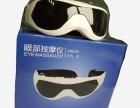 厂家批发护眼仪眼部按摩仪,防近视眼保仪放松神经会销礼品
