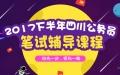 中公教育中江公务员笔试行测申论培训开课通知