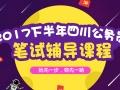 中公教育中江公务员培训行测申论课程开班