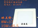 方形8W15W24W嵌入式吊顶灯led平板灯面板灯铝扣板灯573