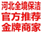 河北区保洁公司询价问我天津五艾保洁公司专业信赖