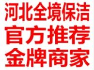 天津五艾保洁公司诚信专业天津河北区保洁公司电话哪家好价格