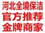 天津五艾家政公司诚信可靠天津河北区家政公司电话哪家好价格
