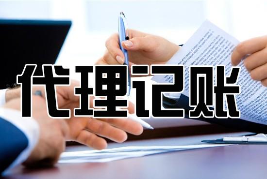 济南代理记账 富翔源代理记账公司